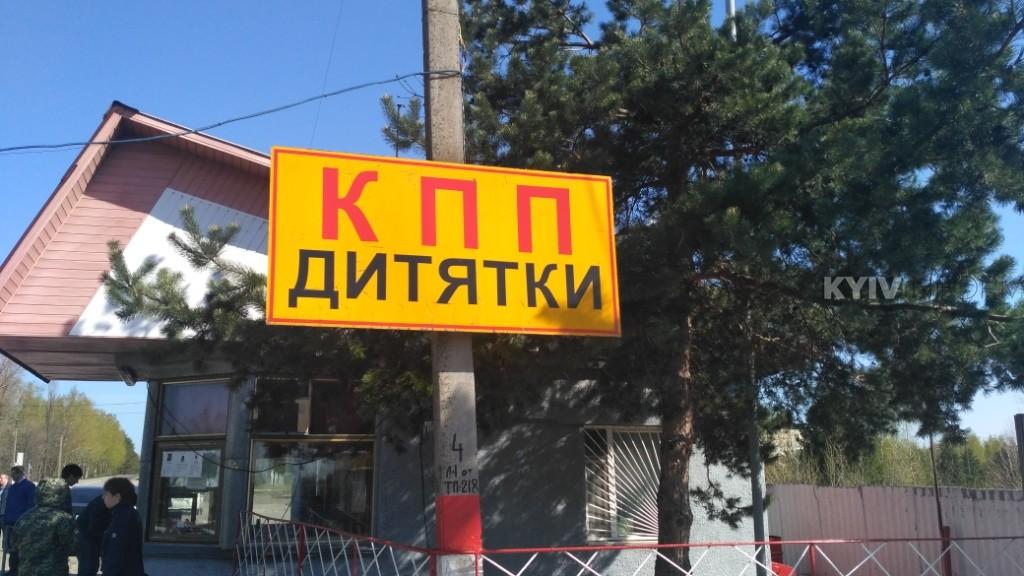 КПП Дитятки